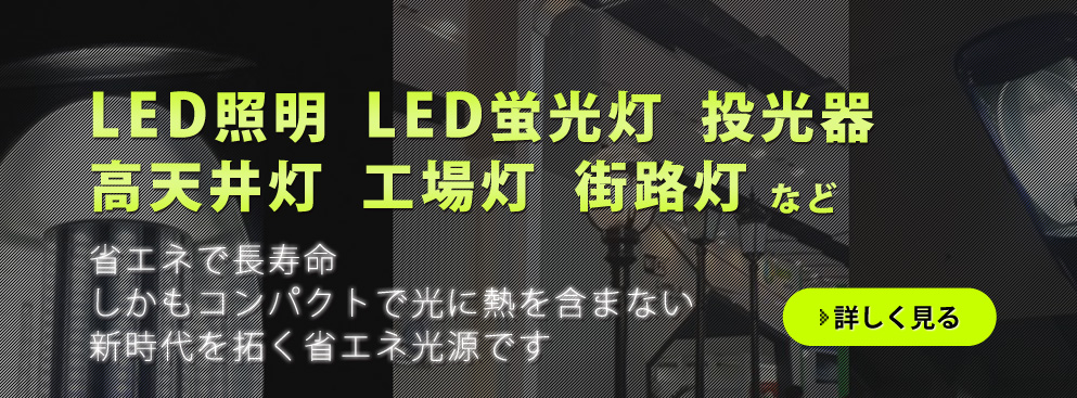 LED照明・投光器・高天井灯・工場灯・街路灯
